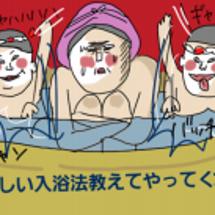 風呂がソーラン!比較…