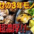 瀬戸内海、冬の味覚【…