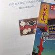 横浜中華街ツアー