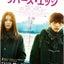 岡崎京子原作映画『リバーズ・エッジ』 心に死体を隠し持つ少年少女たち