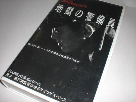 地獄の警備員(1992年) VHS