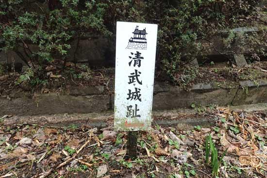 【写3】清武城