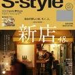 S-style3月号…