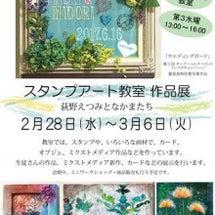 """""""作品展のお知らせ【…"""