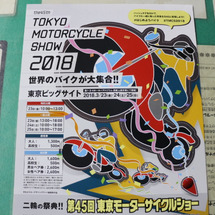 東京モーターサイクル…
