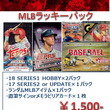 【MLB】立川店オリ…