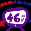 乃木坂ちゃん46時間…