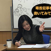 【蔦田塾】まさかの宿題!!「〇〇記事を書いてみて!」
