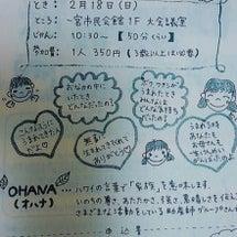 OHANAの活動報告