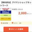 【簡単200円】アパ…
