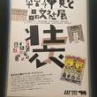 『平野甲賀と晶文社展…