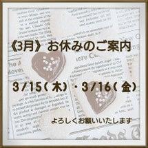 3月☆お休みのご案内