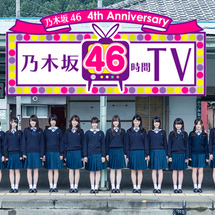 「乃木坂46時間TV…