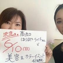 【6/10高知イベン…