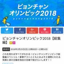 テレビ東京 平昌オリ…