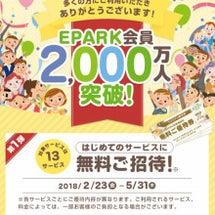 EPARK2000万…