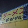 ラーメン二郎 桜台駅…