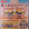 スポーツワン「春の新入会キャンペーン」開催中!の画像