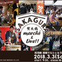 賀茂鶴SAKAGUR…