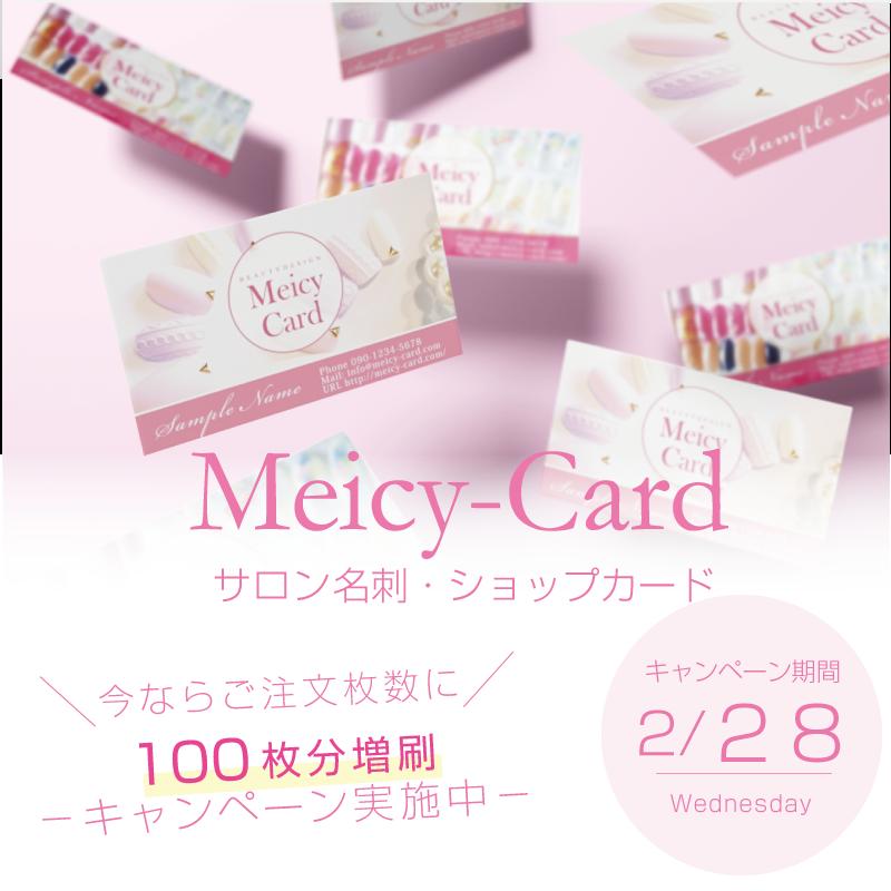 サロン紹介カード,美容名刺,サロンショップカード