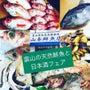 富山の天然鮮魚と日本…