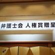 新潟県弁護士会 人権…