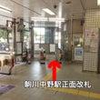 お店の行き方【地下鉄…