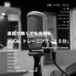 2/21橋本ボーカル…