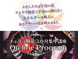 「ルミナ山下」チャクラ開花 3か月集中講座 On-line Program ~プログラム募集開始