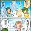 [4コマ]☆クローゼットorオープン どちらがいいか☆