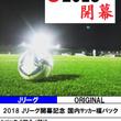 【国内サッカー】20…