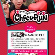 明日はチョコラン横浜…