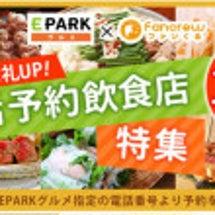 【急ぎ】Eparkグ…