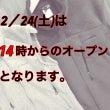 お知らせ&2/23新…