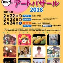 明日は戸塚〜観る? …