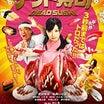 いわしアクション映画日記VOL. 591『デッド寿司』