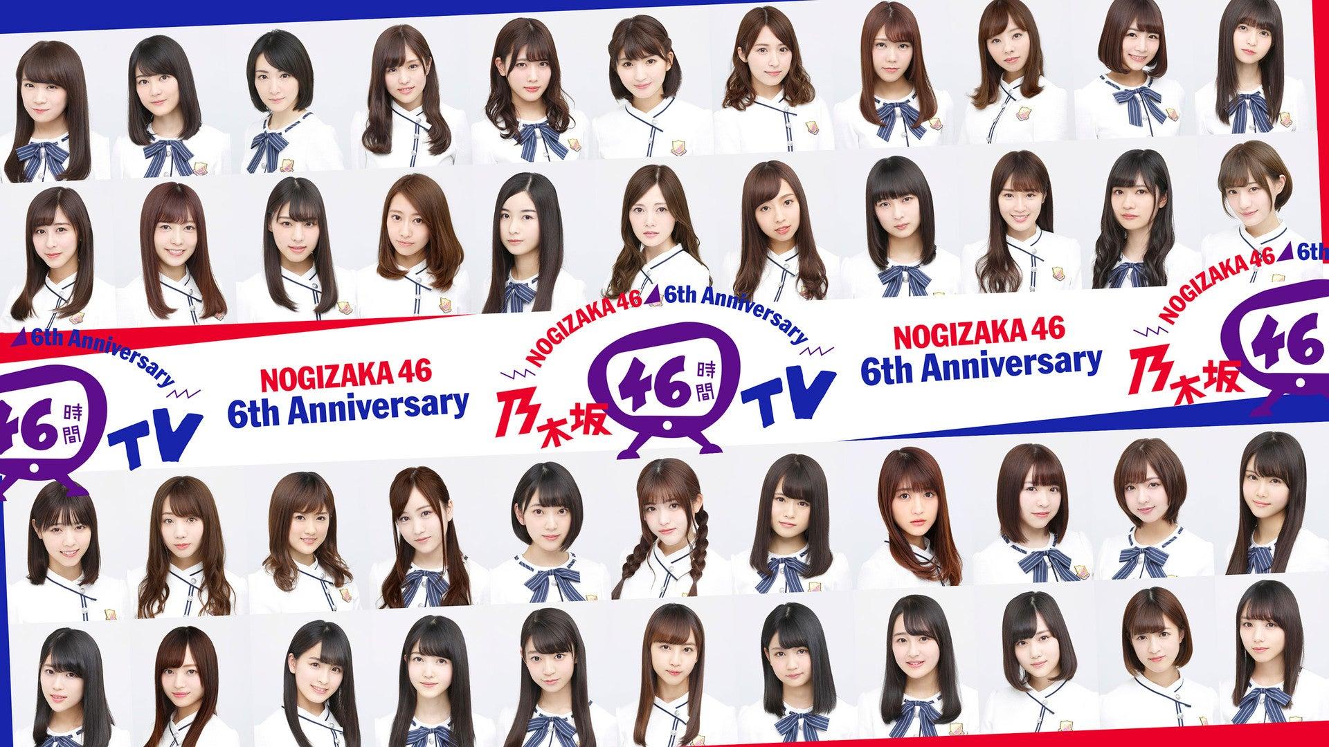乃木坂46 46時間tv が楽しみな乃木坂46箱推しのブログ