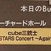 Cube三銃士『Mon STARS Consert~Again~』