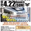 1st BOX三迫ジ…