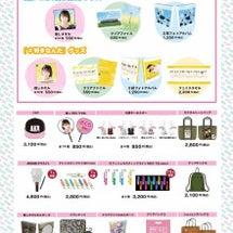 AKB48 『願いご…