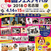 名古屋で韓国フェスティバル開催のお知らせ♪