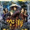 映画「空海 KU-KAI 美しき王妃の謎」ネタバレなし感想解説 ニャんとも壮大なメロドラマにゃ!
