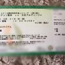 ロアッソ熊本 vs大…