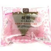 【ローソン】毎年大人気☆桜餅(こしあん)