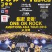 スペースシャワーTVが、明日、ONE OK ROCK の5時間大特集をオンエア!