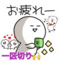 【日付変更(-。-;…
