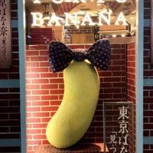 初、東京バナナ
