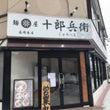 麺屋 十郎兵衛(じゅ…