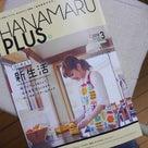 【お知らせ】HANAMARU3月号スクール特集に乗ってます♫の記事より