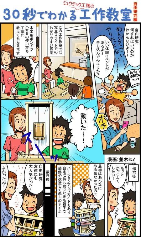 工作教室のマンガ